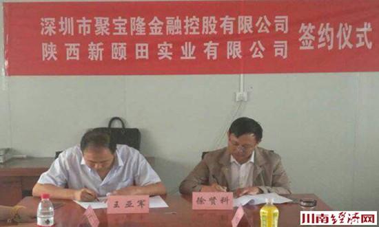 深圳聚宝隆金融控股有限公司总经理徐贤科(右)与陕西新颐田实业有