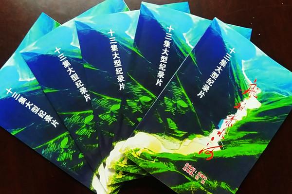 纪录片《航拍赤水河》将于5月16日在鸡鸣三省风景区开机(图4)